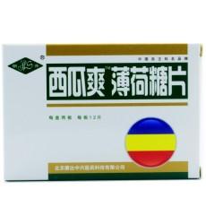Таблетки для рассасывания от кашля и боли в горле. Арбуз. 24шт.